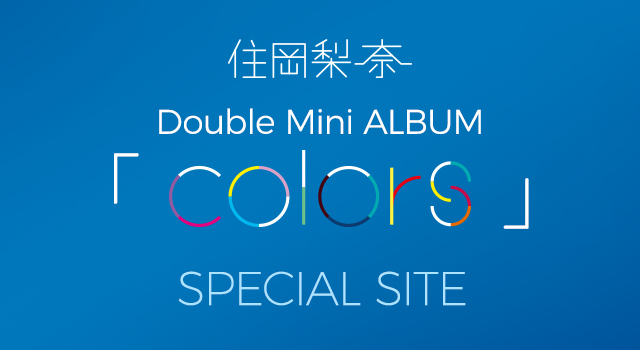 住岡梨奈  弾き語りtour 2017「二十色~twenty colors~」SPECIAL SITE