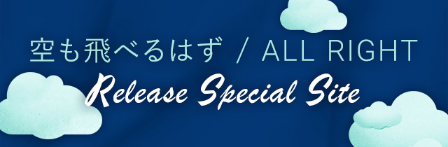 空も飛べるはず / ALL RIGHT RELEASE SPECIAL SITE