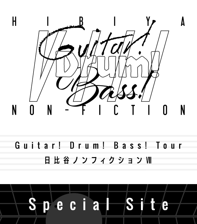 Guitar! Drum! Bass! Tour 日比谷ノンフィクションⅧ Special Site