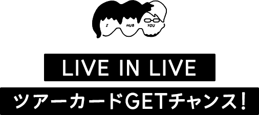LIVE IN LIVE ツアーカードGETチャンス!