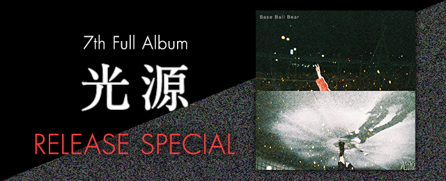 7th Full Album 光源 REREASE SPECIAL