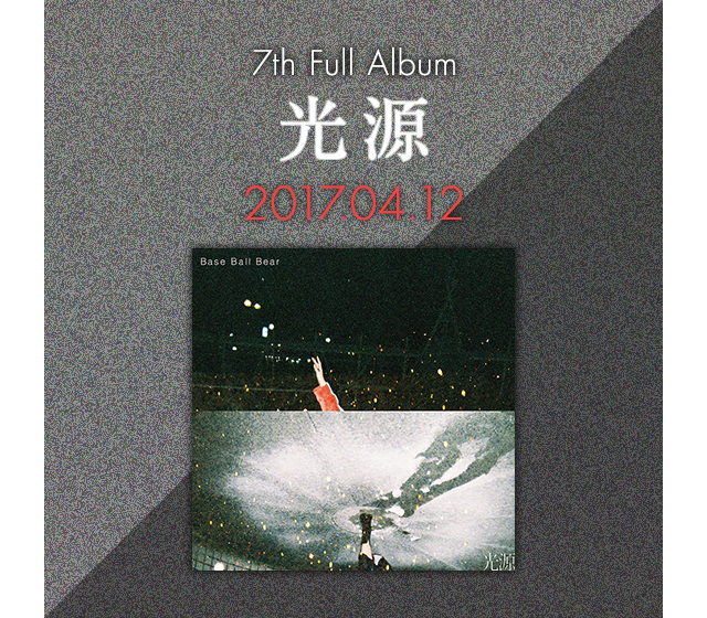 7th Full Album 光源 2017.04.12
