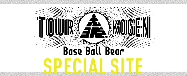 TOUR KOGEN Base Ball Bear SPECIAL SITE