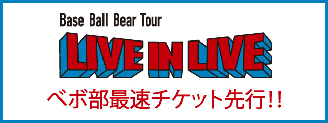 Base Ball Bear Tour「LIVE IN LIVE」<br>最速チケット先行!