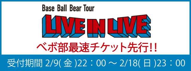 Tour「LIVE IN LIVE」チケット先行