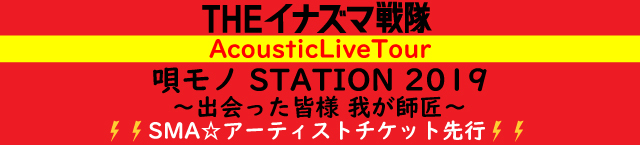 THEイナズマ戦隊<br>AcousticLiveTour<br>「唄モノSTATION 2019 ~出会った皆様 我が師匠~」