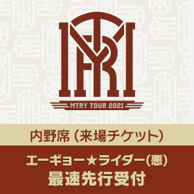 「MTRY TOUR 2021」チケット先行