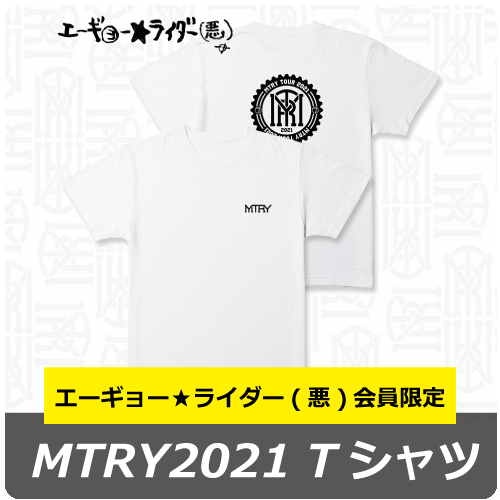 「MTRY TOUR 2021」FCグッズ