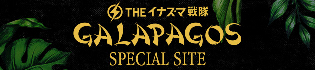 『GALAPAGOS』SPECIAL SITE