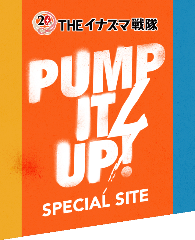 「PUMP IT UP!」SPECIAL SITE