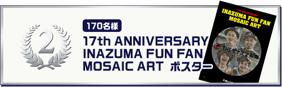 ▼2等:17th ANNIVERSARY INAZUMA FUN FAN MOSAIC ART ポスター