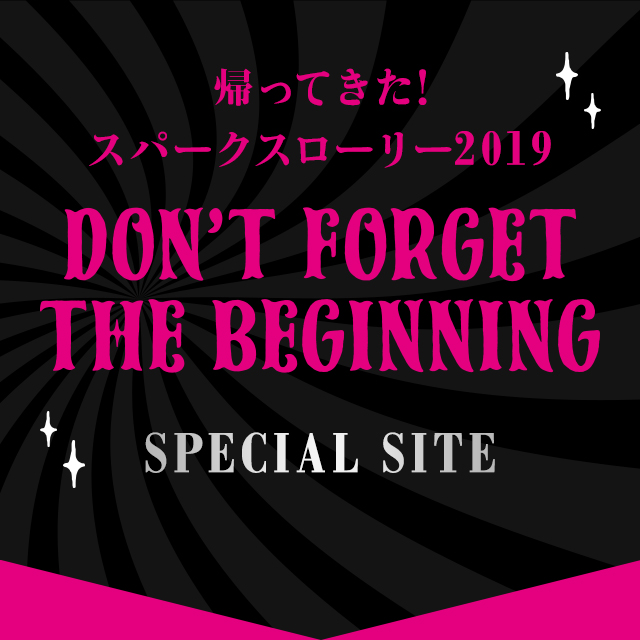 帰ってきた!スパークスローリー2019~Don't forget the Beginning~SPECIAL SITE