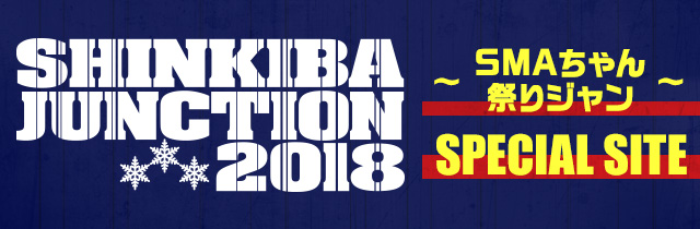 SPARKS GO GO:SHINKIBA JUNCTION 2018