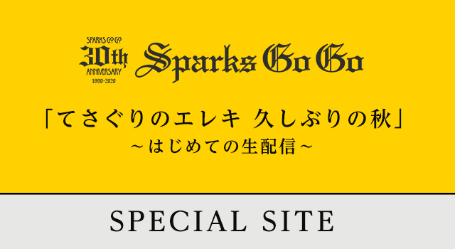 SPARKS GO GO 30th Anniversary 「てさぐりのエレキ 久しぶりの秋」~はじめての生配信~ SPECIAL SITE