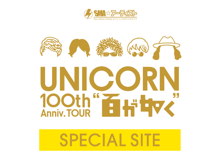 "SMA ARTIST UNICORN100th Anniv. TOUR""百が如く""SPECIAL SITE"