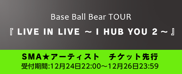 Base Ball Bear TOUR<br>「LIVE IN LIVE~I HUB YOU 2~」<br>最速チケット先行!