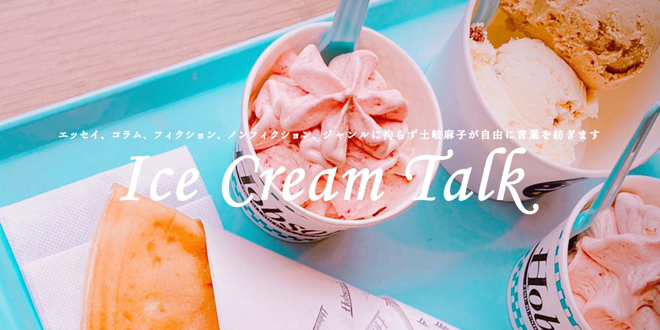 Ice Cream Talk
