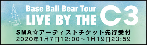 Base Ball Bear TOUR 「LIVE BY THE C3」 SMA☆アーティストチケット先行受付 2020年1月7日12:00~1月19日23:59